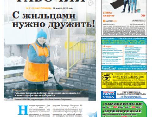 Газета «Саткинский рабочий» (Сатка, Челябинская область)