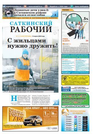 gazeta satkinskiy rabochiy satka chelyabinskaya oblast