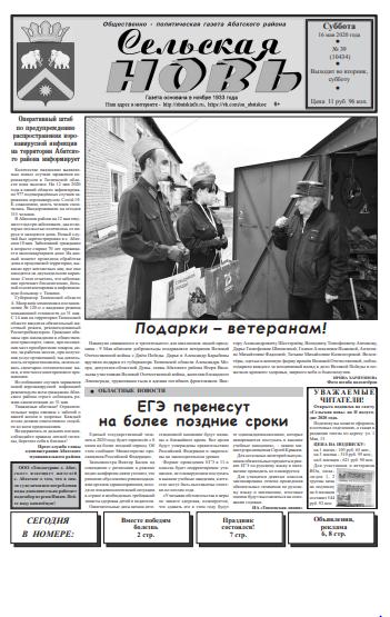 gazeta selskaya nov abatskoe tyumenskaya oblast