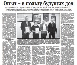 gazeta slava trudu aromashevo tyumenskaya oblast