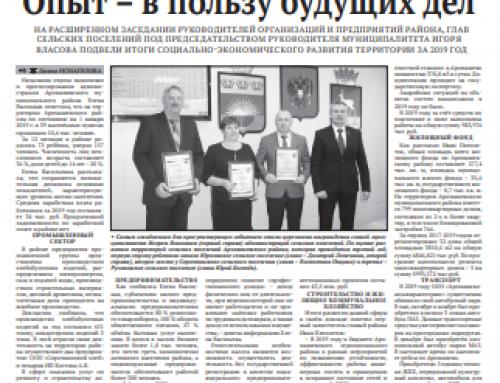 Газета «Слава труду» (Аромашево, Тюменская область)