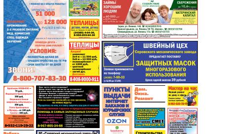 gazeta vybiray-ka serov sverdlovskaya oblast