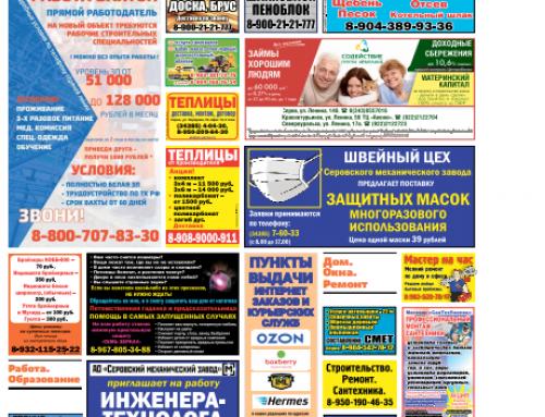 Газета «Выбирай-ка!» (Серов, Свердловская область)