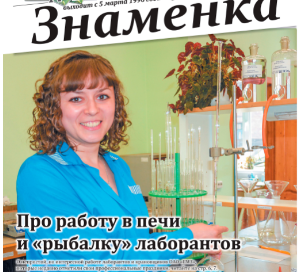 gazeta znamenka guryevsk