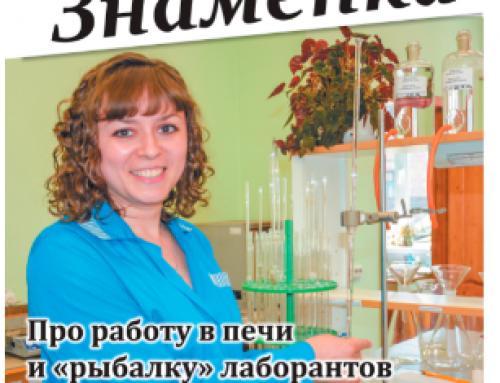 Газета «Знаменка» (Гурьевск, Кемеровская область)