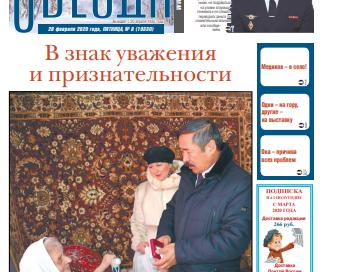 gazeta zvezda agapovka chelyabinskaya oblast