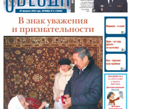 Газета «Звезда» (Агаповка, Челябинская область)