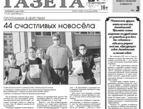 «Искитимская газета» (Искитим, Новосибирская область)