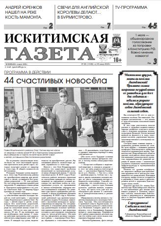 iskitimskaya gazeta