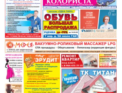 Газета «Дюжина» (Тобольск)