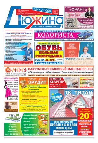 gazeta dyuzhina tobolsk