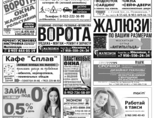 Газета «Эксперт-вести» (Сухой Лог, Свердловская область)