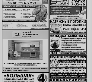 gazeta ishimskiy vestnik ili interes ishim
