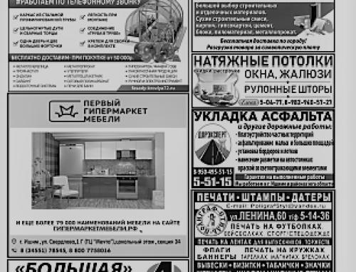 Газета «Ишимский вестник или Интерес» (Ишим, Тюменская область)