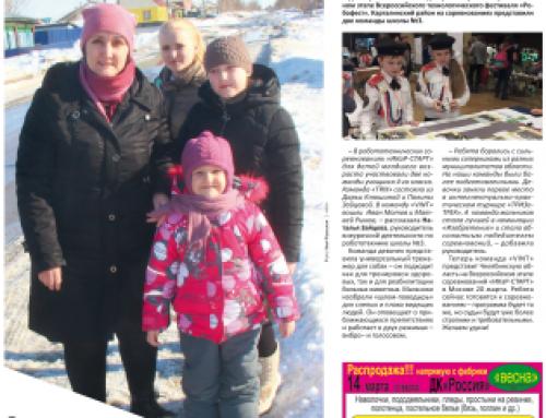 Газета «Карталинская новь» (Карталы, Челябинская область)