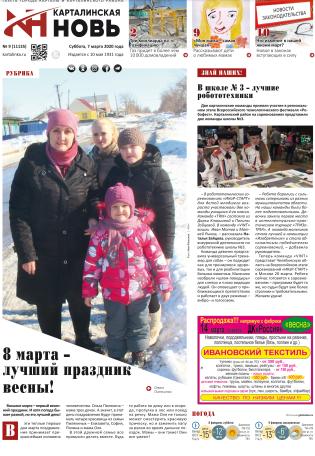 gazeta kartalinskaya nov kartaly