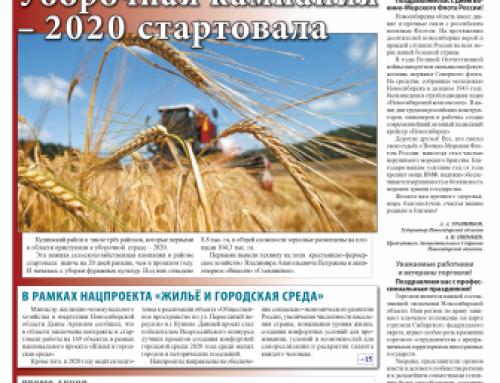 Газета «Маяк Кулунды» (Купино, Новосибирская область)