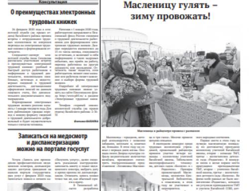 Газета «Сельский труженик» (Вагай, Тюменская область)
