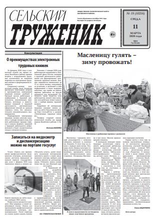 gazeta selskiy truzhenik vagay tyumenskaya oblast
