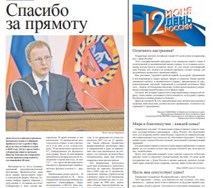 gazeta talmenskaya zhizn talmenka altayskiy kray
