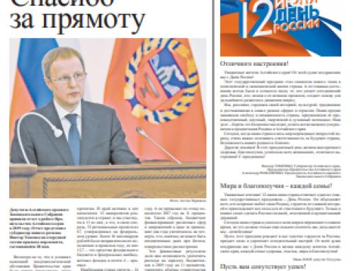 Газета «Тальменская жизнь» (Тальменка, Алтайский край)