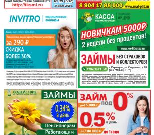 gazeta tvoy kontinent kirovgrad sverdlovskaya oblast