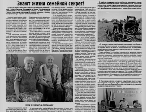 Газета «Уватские известия» (Уват, Тюменская область)