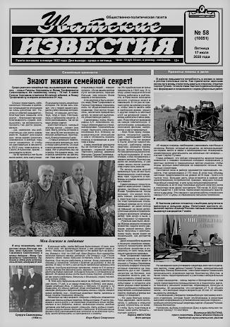 gazeta uvatskie izvestiya uvat tyumenskaya oblast