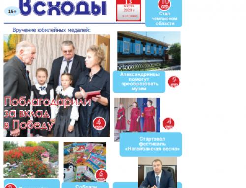 Газета «Всходы» (Фершампенуаз, Челябинская область)