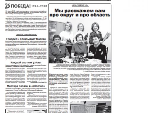 Газета «Заводоуковские вести» (Заводоуковск, Тюменская область)