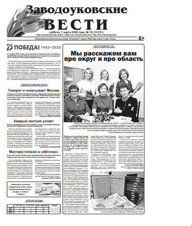 gazeta zavodoukovskie vesti