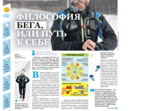 Газета «Жизнь района» (Куса, Челябинская область)