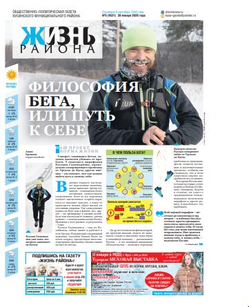 gazeta zhizn rayona kusa chelyabinskaya oblast