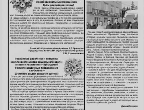 Газета «Знамя труда» (Красный Чикой, Забайкальский край)