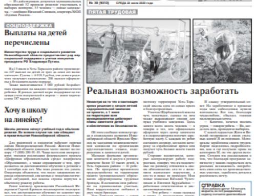 Газета «Знамя труда» (Усть-Тарка, Новосибирская область)