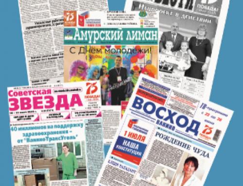 Реклама в газетах Хабаровского края