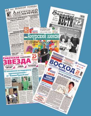 reklama v gazetah habarovskogo kraya