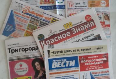 reklama v gazetah sverdlovskoy oblasti