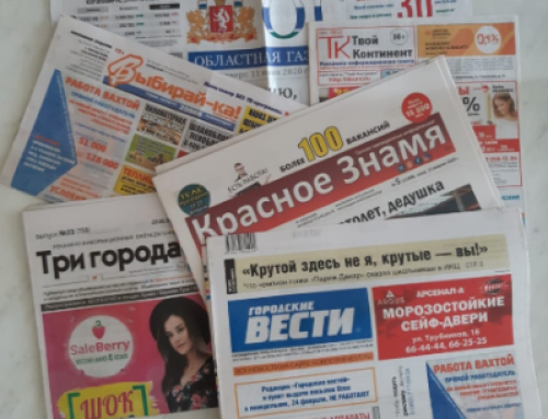 Реклама в газетах Свердловской области