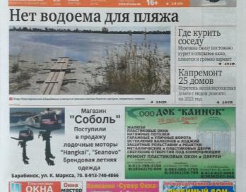gazeta aspekt kuybyshev barabinsk