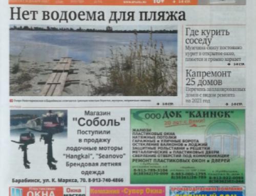 Газета «Аспект» (Куйбышев и Барабинск)