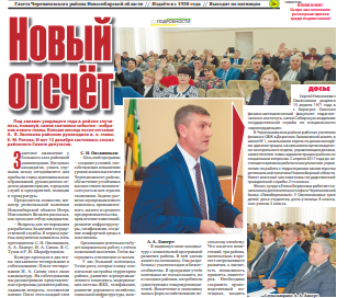 gazeta cherepanovskie vesti cherepanovo novosibirskaya oblast
