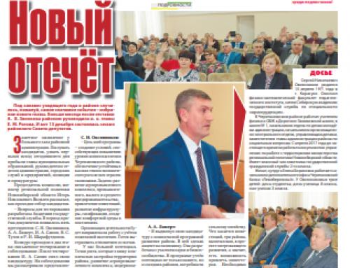 Газета «Черепановские вести» (Черепаново, Новосибирская область)