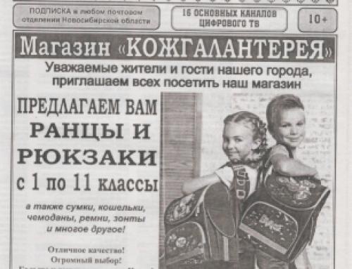 Газета «Вести» (Куйбышев, Новосибирская область)