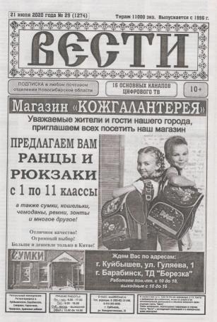 gazeta vesti kuybyshev novosibirskaya oblast