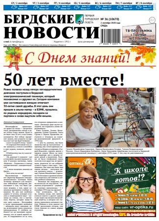 gazeta berdskie novosti berdsk