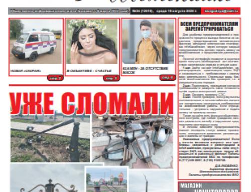 Газета «ЛЗ Сегодня» (Шемонаиха, Казахстан)