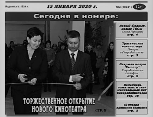 Газета «Северный Байкал» (Северобайкальск, Бурятия)