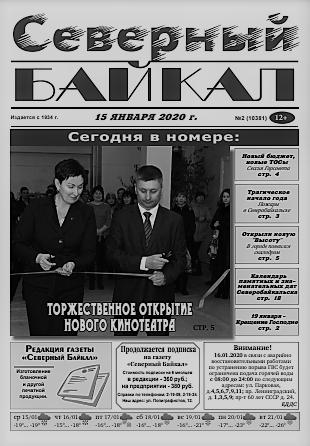 gazeta severniy baykal severobaykalsk buryatiya