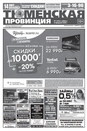 gazeta tyumenskaya provinciya yalutorovsk